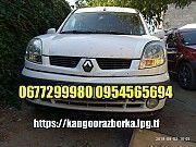 Renault Kangoo 98-08 разборка шрот Киев