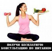 Хочешь похудеть? - Получи бесплатную консультацию по питанию! Харьков