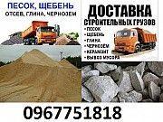 Вознесенский песок средний крупный с доставкой Одесса