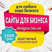 Заказать сайт под ключ от 2500 грн. за 10 дней Мариуполь
