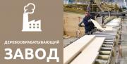 Механик с навыками сварщика и автоматика (6 евро/час) Киев