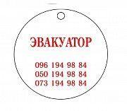 Вызвать эвакуатор в Одессе круглосуточно. Одесса