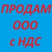 ТОВ з ПДВ та ліцензіями на продаж Київ. Купити готовий бізнес Київ Киев