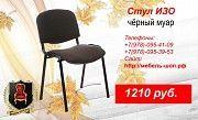 Офисные кресла по оптовым ценам в Крыму Симферополь