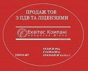 ООО с НДС и лицензиями на продажу Киев. Купить готовый бизнес Киев Киев