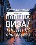 Работа в Польше/Безвиз/Большой выбор вакансий Звенигородка