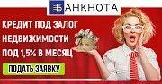 Получить кредит под залог своей квартиры Киев Киев