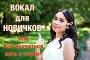 Бесплатный эфир-занятие по вокалу Симферополь