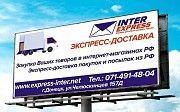 """ООО """"ИНТЕР ЭКСПРЕСС"""" Донецк"""