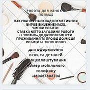 Офіційне працевлаштування в Польщу, оформлення ВІЗИ Ивано-Франковск