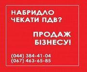 ТОВ з ПДВ та ліцензіями на продаж Київ Киев