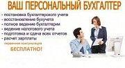 Бухгалтерские услуги. Киев