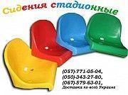 Сидения (кресла) стадионные пластиковые. Харьков