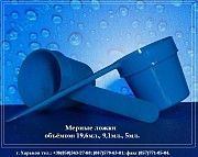 Мерные ложки Харьков