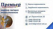 Риелтор / Агент / Специалист по недвижимости Одесса