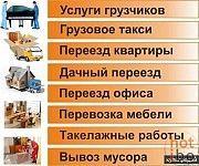 Предоставляем грузчиков на любые работы. Одесса