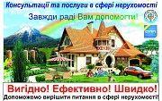 Агентство нерухомості Пересвіт Винница