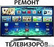 Ремонт телевизоров Перещепино