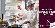 Повар и помощник повара в итальянский ресторан в Чехии Днепр