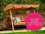 Работник по изготовлению садовой мебели в Польшу! Новая Каховка