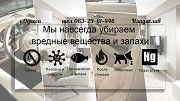 Разбил градусник удаление плесени удаление грибка неприятный запах Одесса