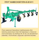 Плуг ПЛН 5-35+1 Одесса