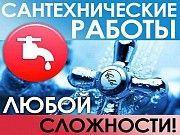 Услуги сантехника Киев Киев