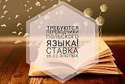 Переводчик польско-украинский/русский Тернополь