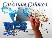 Создание и продвижение сайтов Сумы