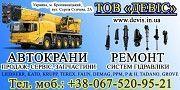 Ремонт та продаж Автокранів Кировоград