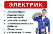 Услуги электрика в Краматорске Краматорск