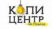 Копи-Центр на Подоле. Печати фирменной полиграфии Киев