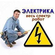 Электрик Лисичанск