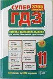 Продам готовые школьные домашние задания, объяснения для 9 и 11 классов Краматорск
