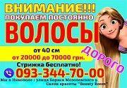 Покупка волос в Никополе дорого Куплю волосы Продать волосы Никополь Дорого Никополь