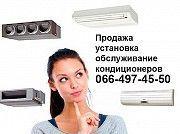Продажа и профессиональная установка кондиционеров Київ
