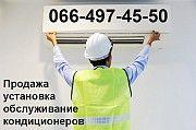 Установка, ремонт кондиционеров, дозаправка Київ