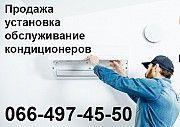 Кондиционеры, монтаж, обслуживание Київ