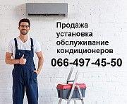 Продажа, установка и обслуживание систем кондиционирования Київ