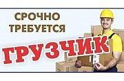 СРОЧНО требуется Грузчики на подработку на склад, оплата сразу Київ