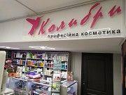 Профессиональная косметика для волос Мариуполь