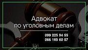 Помощь адвоката в уголовных делах Харьков Харьков