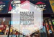 Требуется работник кухни в KFC Польша г.Щецин Кривой Рог