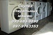 Скупка стиральных машин в Одессе Одесса