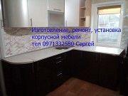 Изготовление, ремонт корпусной мебели: шкаф, кухня, полка... Харьков