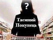 Потрібні таємні покупці Коломыя