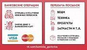 Пассажирские перевозки Горловка-Ростов, Ростов-Горловка Горловка
