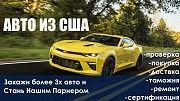 Доставка авто из США (Условия для Партнеров) Харьков