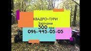 Квадро-тури Житомир Житомир
