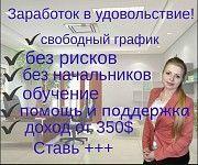 Работа на дому Лисичанск